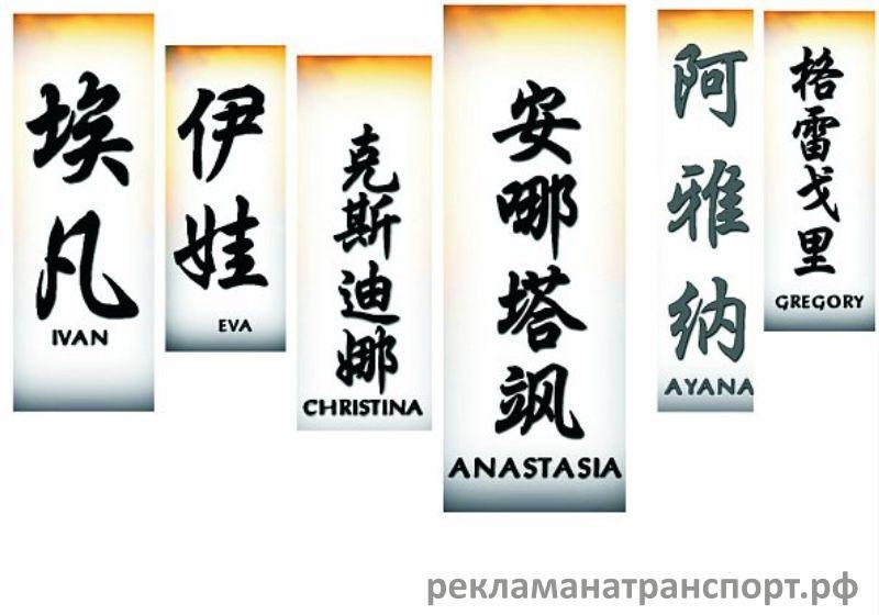 Красивые надписи на китайском с переводом для тату