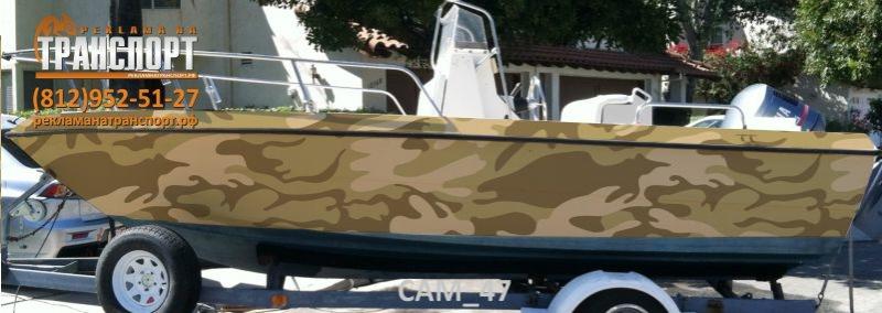 камуфляжная окраска лодки