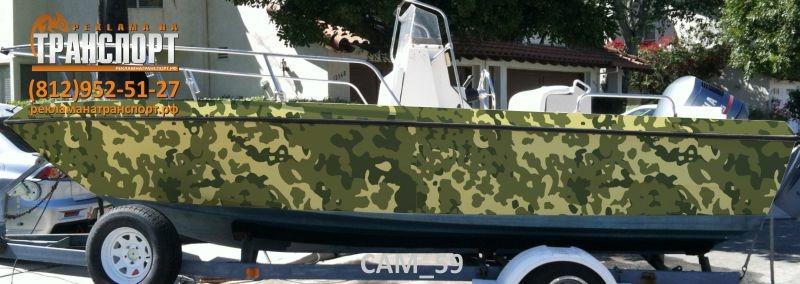 лодки покрашенные в камуфляж фото