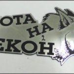 Наклейка шильда на авто охота на бекон