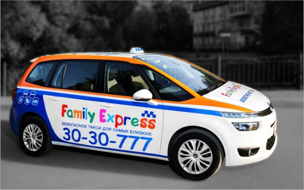 Реклама на авто Family Express Citroen Ситроен такси