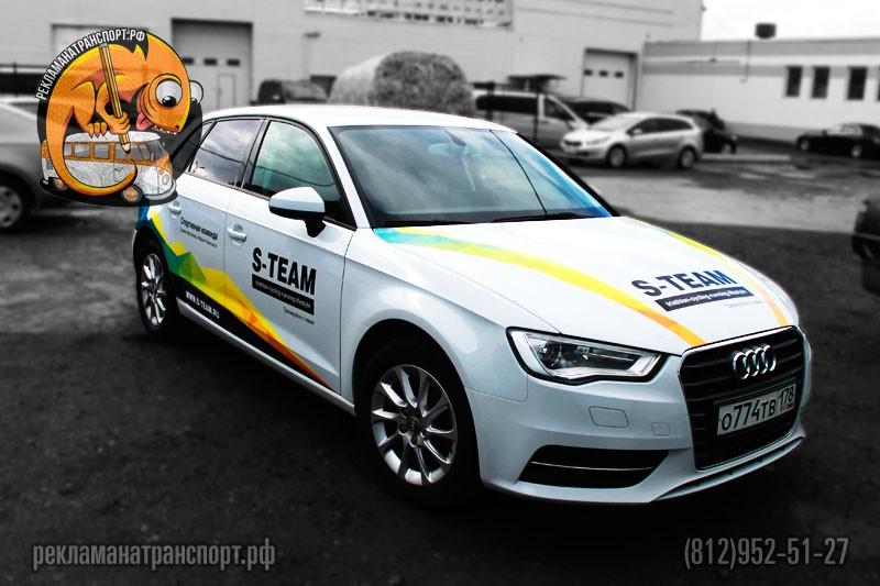 Реклама на авто S-team audi ауди