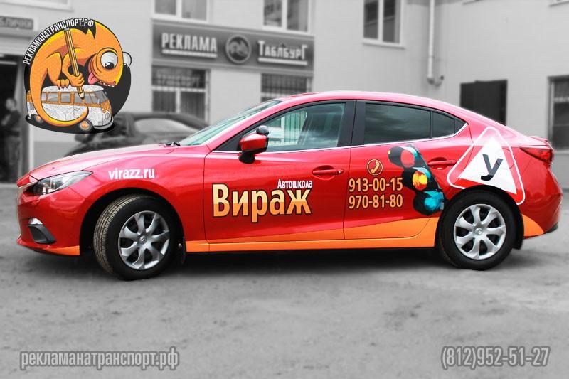Реклама на авто Вираж Мазда Mazda