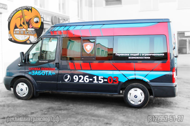 Реклама на авто Забота Ford Transit