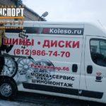 Реклама на авто elKoleso.ru