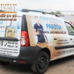 Реклама на авто Largus Паркетные работы